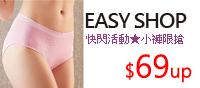 EASY SHOP★小褲69起