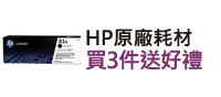 HP原廠耗材滿3件送禮