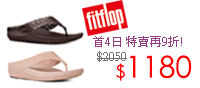 FitFlop x BT 聯合特賣 任一件 結帳9折