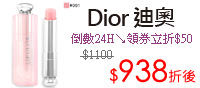 Dior粉漾潤唇膏↘$988