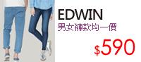 EDWIN男女褲款均一價