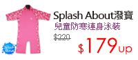 Splash About 潑寶