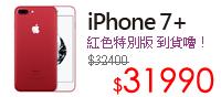 iPhone 7紅色版下殺!