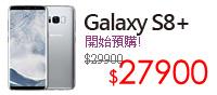 三星 S8+ 火熱預購!