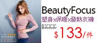 BeautyFocus塑身x保暖133up