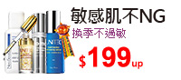 三大品牌聯合特賣↘$199up