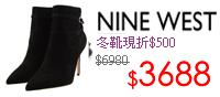 NINE WEST冬靴現折$500