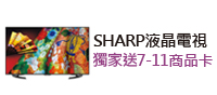 SHARP電視▼獨家送7-11商品卡