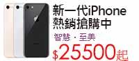 新一代iPhone 熱銷搶購中
