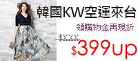 韓國KW空運399up