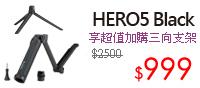 HERO5 Black 享超值加購
