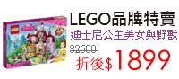 LEGO品牌特賣