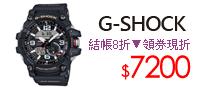 G-SHOCK▼挑戰最低價