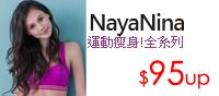 NayaNina運動系列$95起