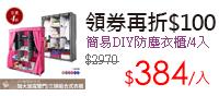 簡易DIY防塵衣櫃/4入