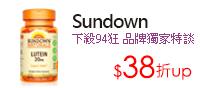 sundown品牌特賣