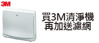 買3M清淨機再加送濾網