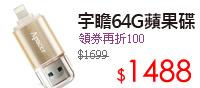 64G蘋果碟★新年特殺價