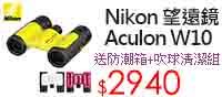 Nikon Aculon W10望遠鏡