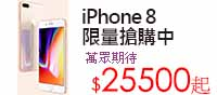 iPhone 8 限量搶購中
