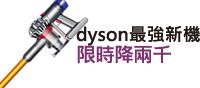dyson 新機限時降兩千