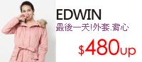 最後一天!EDWIN$480up