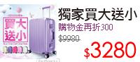 【獨家1+1】28吋鋁框行李箱