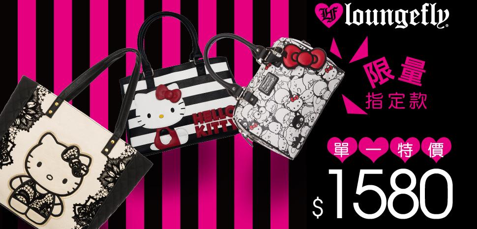 Hello Kitty聯名款單一價$1580