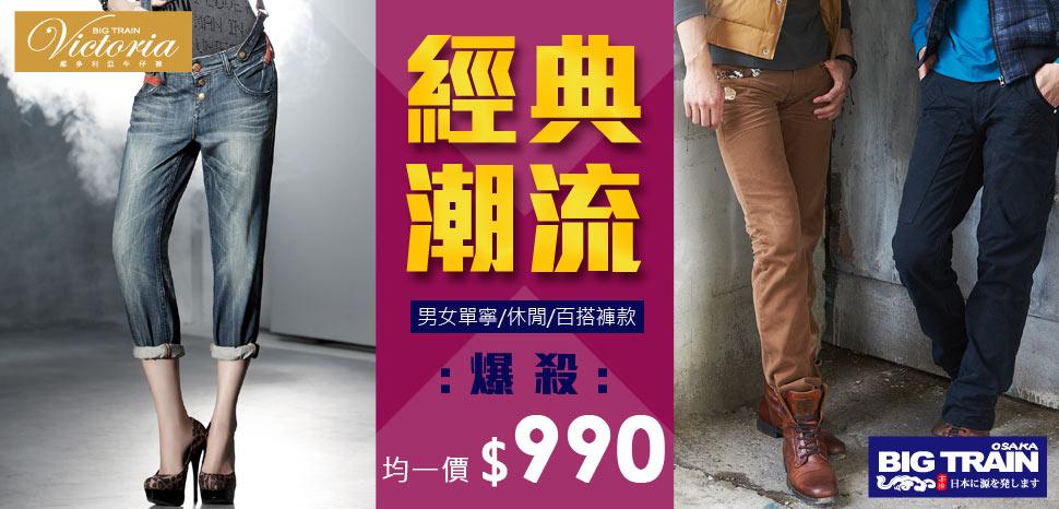 男女褲款均一價 990