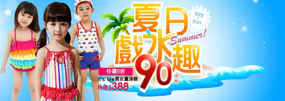 夏日戲水趣90起