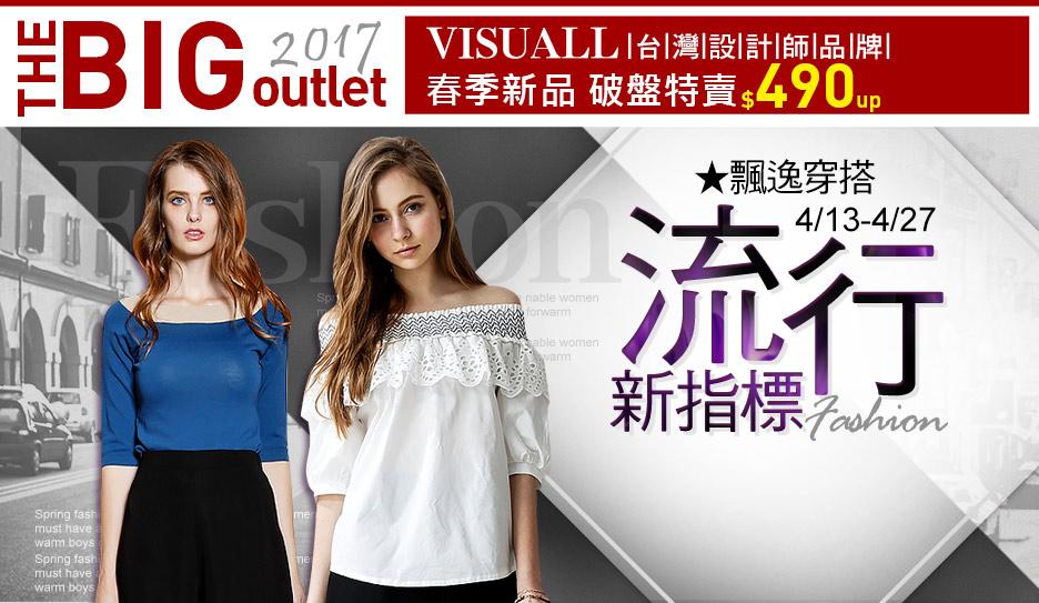 VISUALL 台灣設計師女裝