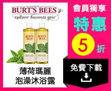 Burt's Bee