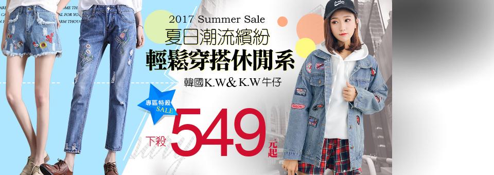 韓國KW降價