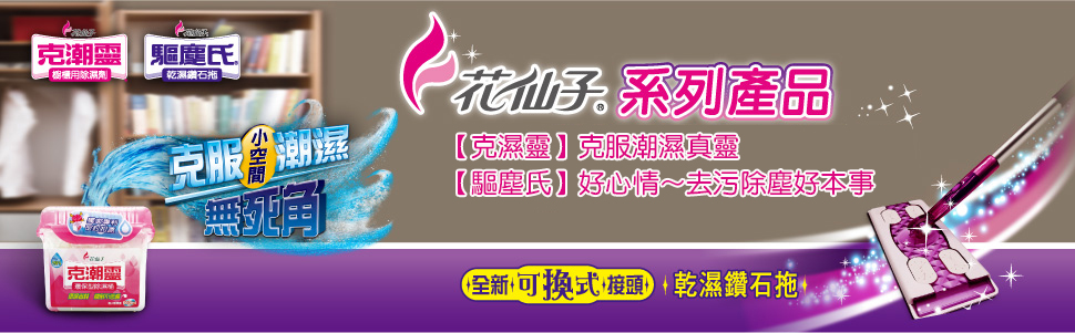 花仙子系列產品