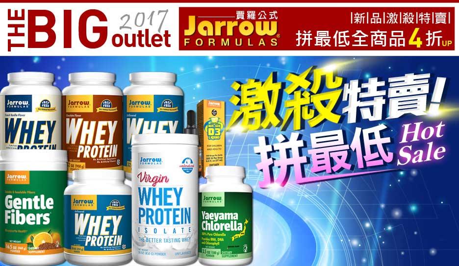 美國Jarrow賈羅公式 運動保健食品