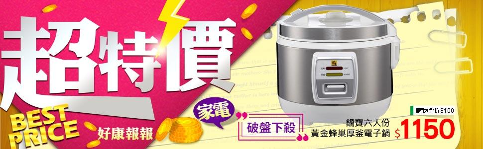 【鍋寶】六人份黃金蜂巢厚釜電子鍋RCO-6612-D