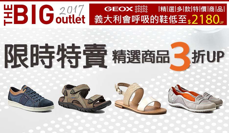 GEOX義大利設計男女鞋