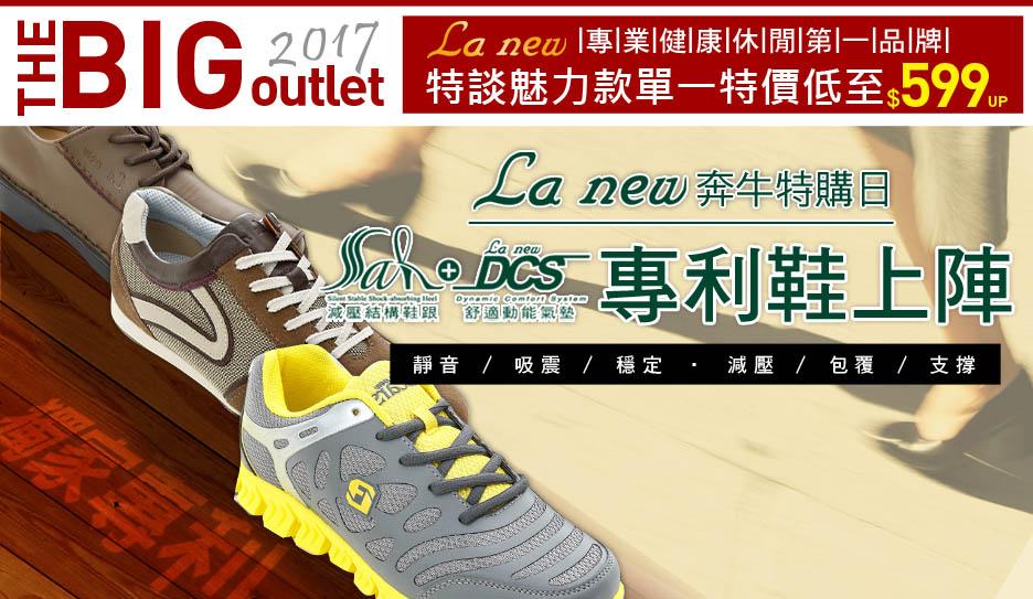 La new專利氣墊鞋