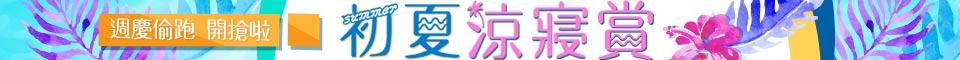 5/26寢具EDM