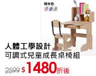 可調式兒童成長桌椅組