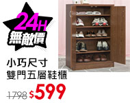 雙門五層鞋櫃