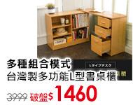 台灣製多功能L型書桌櫃