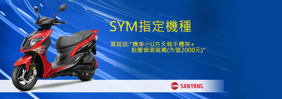 SYM加碼送