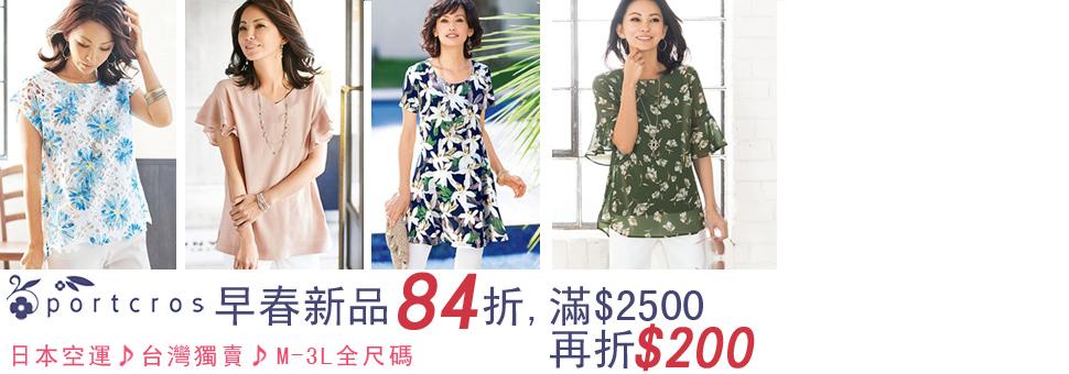 portcros日本春裝新品84折,滿$2500再折$200