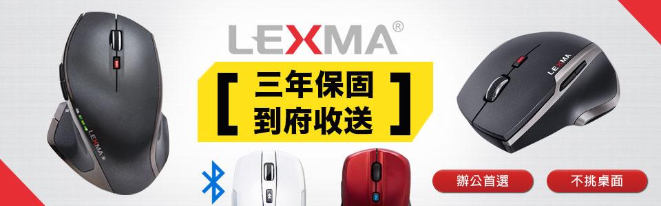 lexma專業辦公首選滑鼠 三年保固 到府收送