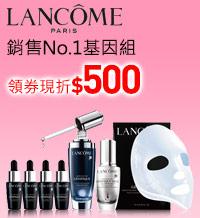 LANCOME銷售No.1基因組