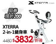 超優惠↘↘9折價+領券再折200,結帳僅$3832│XTERRA 雙功能2-in-1 多功能美顏健身車
