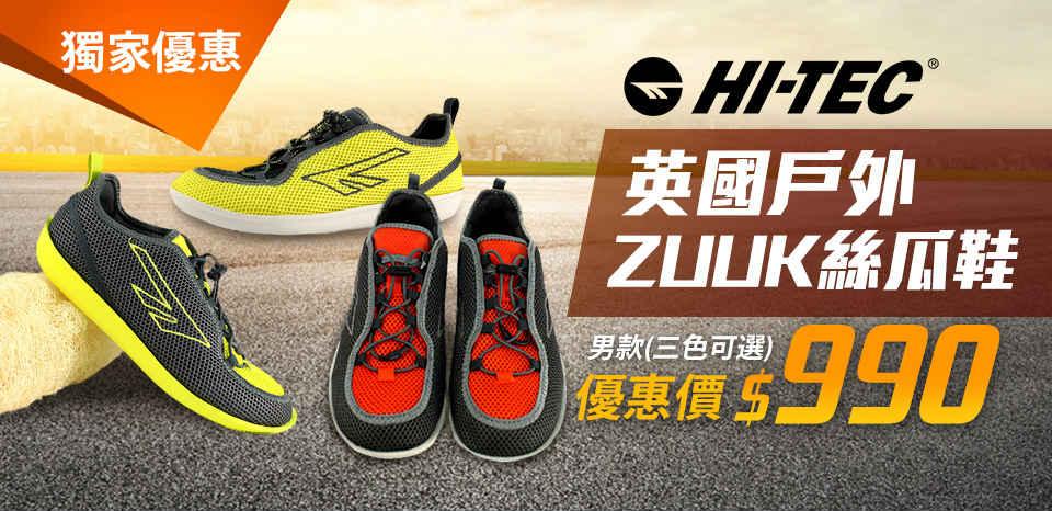 HI-TEC 英國運動鞋