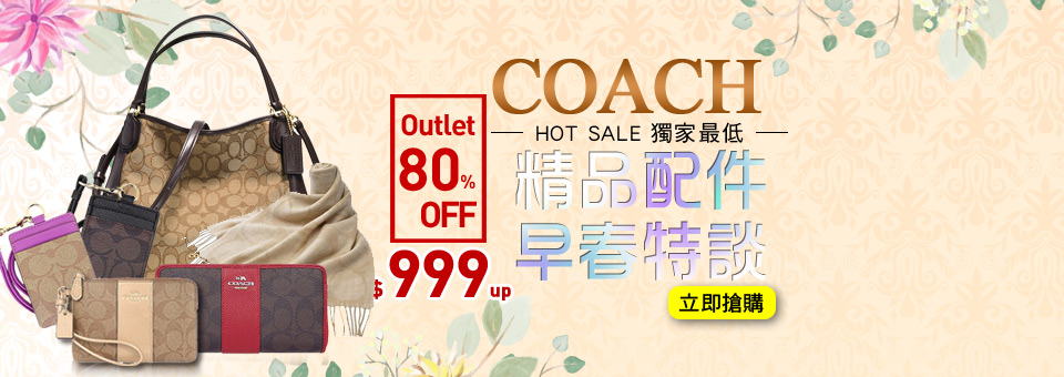 OUTLET▼