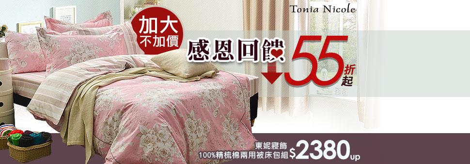東妮純棉床組